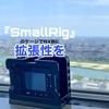 『SmallRig』のケージでRX0に拡張性を