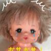 めっ!メルちゃん⁉︎  髪を整えました!