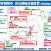 5月4日・月曜日 【鉄分補給49:GW期間中 各社運転計画変更2】