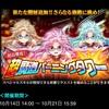 【攻略メモ】超魔道バーニングタワー 10階〜13階