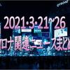 3/20~3/26 のコロナウイルス関連ニュース一気読み!【コロナウイルス】【2021】