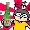 【緊急ブログ復活!】アマビエすだち酒で疫病退散リモート飲み会をする理由