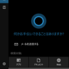 Windows10 Build 16215でのCortana