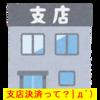 『信用金庫との融資の打合せ(#^^#)』支店決済と本部決済