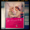 【映画】ルージュの手紙