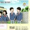第2497回東京都宝くじ ~収益金の使い道 都立学校