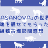 【スカステ感想】稽古場訪問で「CASANOVA」の世界に少し触れる。否応なく期待が高まる!