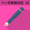 大人のペン字実践記⑩~きれいな字を目指して~【筆ペン練習開始】