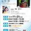 【11月21日】オンライン講演会やります!