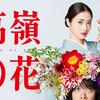 【ロケ地情報】ドラマ「高嶺の花」