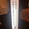 2020すぎもとまさとディナーライブ 2020/8/9