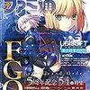 週刊ファミ通 2020年8月13日号; FGO5周年特集