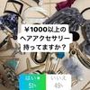 ¥1000以上のヘアアクセサリーを持っている人の割合。