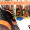 楽器下取りキャンペーン|最低保証価格1万円から|どんな楽器にも値段をつけます