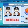 新越谷高校(球詠) アレンジチーム【パワプロ2020】