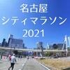 【速報】名古屋シティマラソン2021に参戦しました!