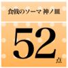 食戟のソーマ 神ノ皿 総合評価