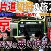 (27)人の多さに翻弄される東京の乗り換えラッシュ【最長片道切符の旅2021】[水戸→千葉]