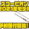 【シマノ】魚種問わずマルチに使用出来るロッド「スコーピオン2021年モデル」通販予約受付開始!