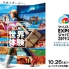 【ツーリズムEXPOジャパン2019☆チェジュ島ブースへお越しください!】