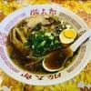 【香川県】ランキングに載っていないラーメン好きの娘が10年以上通う店