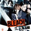 映画 実写版「BLEACH」感想まとめ 原作を見てない人なら楽しめる?