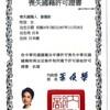 蓮舫氏の戸籍公開記者会見について