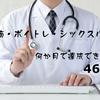 【チャレンジ46日目】がん摘出手術後9か月目の定期通院で主治医からの痛恨の一言!!!【胃全摘・ボイトレ・シックスパック】