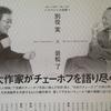 """対談 別役実 × 岩松了 """"2大作家がチェーホフを語り尽くす!""""(2004)・『千年の三人姉妹』(1)"""