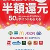 メルカリ半額還元キャンペーンの心得(6月14日〜30日)