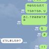 ソフトバンクからのメールで日本ユニセフに誤寄付した問題
