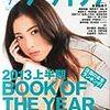 「ダ・ヴィンチ」7月号「2013 上半期 BOOK OF THE YEAR」
