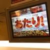 くら寿司が楽しかったw