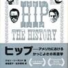 ヒップ-アメリカにおけるかっこよさの系譜学 HIP: THE HISTORY