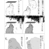 一ページ漫画「猿の仕組み」