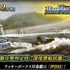 蒼焔の艦隊【潜水:伊202】基地防衛戦特効サルベージ。