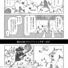 魔女の釜でサンドウィッチを - #30 虹