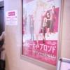 2017/3/29 シアタークリエ キューティ・ブロンド