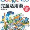iPhoneメールでGoogle地図を添付、貼り付ける方法。Google Maps活用法