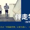 『中国語伴走学習(独学サポート)』