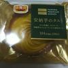 ずっしりだけどサラサラ安納芋あん 『ファミリーマート 安納芋のタルト』 を食べてみました。