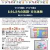 第5回 複言語・複文化ワークショップ開催のお知らせ