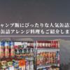 キャンプ飯にぴったりな人気缶詰30選!缶詰アレンジ料理もご紹介します!