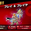近況:スマブラSP楽しい・Nintendo Switchソフトセール情報