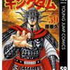 キングダム 59巻 ネタバレ 無料【総大将・王翦に打開の策は!?】