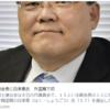 中国に日本買収スキームを教える日本人弁護士  2021年4月8日