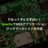 Raspberry PiでWEBアプリケーションを作る (2 - お気に入りのWEBサイトリストの作成)