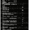 10月11日(金)・12日(土) 秋の夜、声楽とピアノの夕べ in 芦屋釜の里(福岡県遠賀郡)