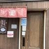 函館塩ラーメンの歴史とおすすめ函館塩ラーメンはマメさん