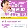 ウッドライフは東京都豊島区東池袋3-12-12の闇金です。